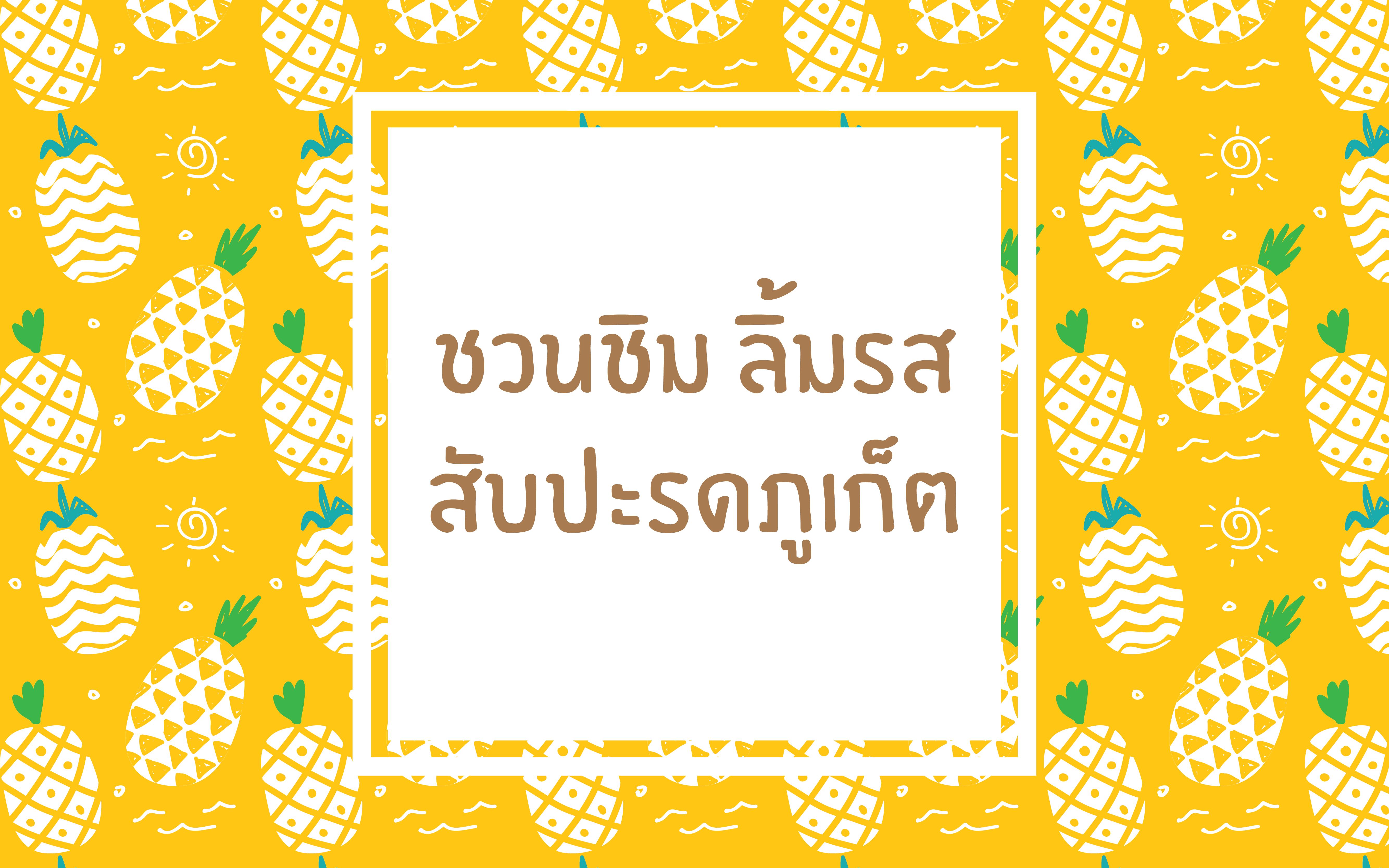ชวนชิม ลิ้มรส สับปะรดภูเก็ต-2