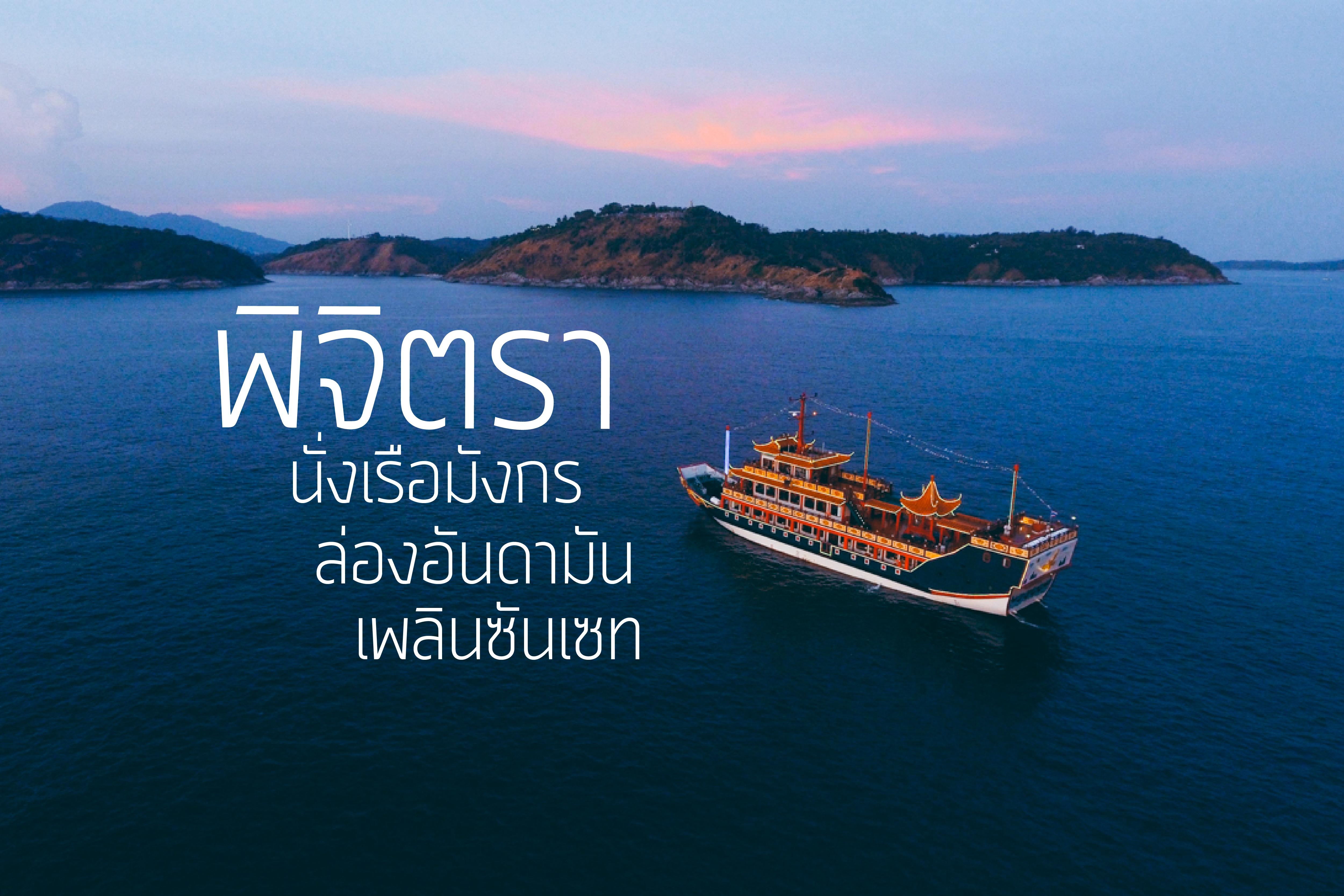 พิจิตรา เรือมังกร-2