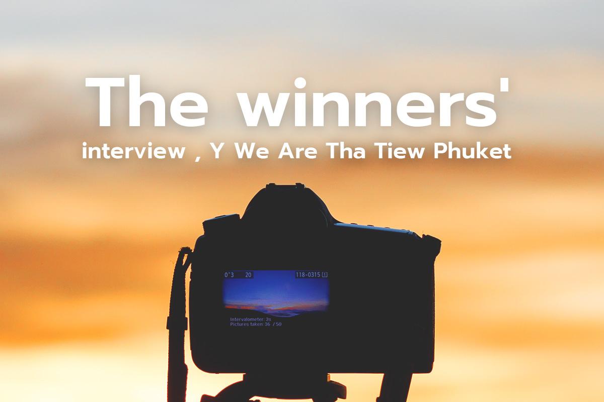 บทสัมภาษณ์ ศุภณัฐ จันทนสุรคน ผู้ชนะการประกวดคลิป Y We Are ท้าเที่ยวภูเก็ต รุ่นนักเรียน นักศึกษา-2