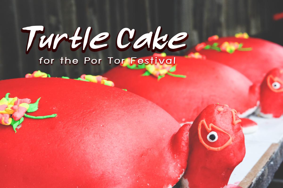 ขนมเต่าแดง ศรัทธาแห่งเทศกาลพ้อต่อ-2