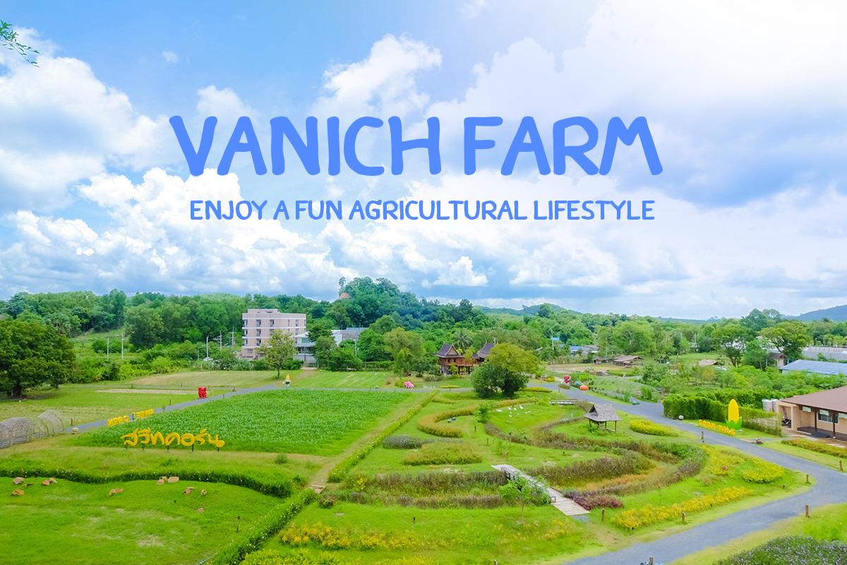 เที่ยวไร่วานิช สนุกกับชีวิตเกษตรกร-2