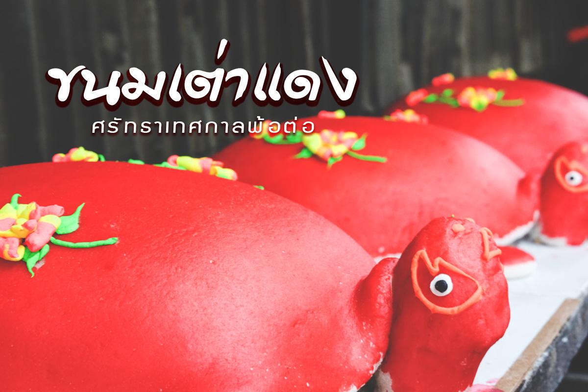ขนมเต่าแดง ศรัทธาแห่งเทศกาลพ้อต่อ-1
