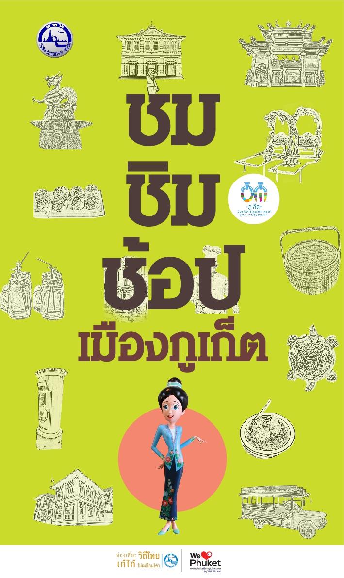 ชม ชิม ช้อป เมืองภูเก็ต-1
