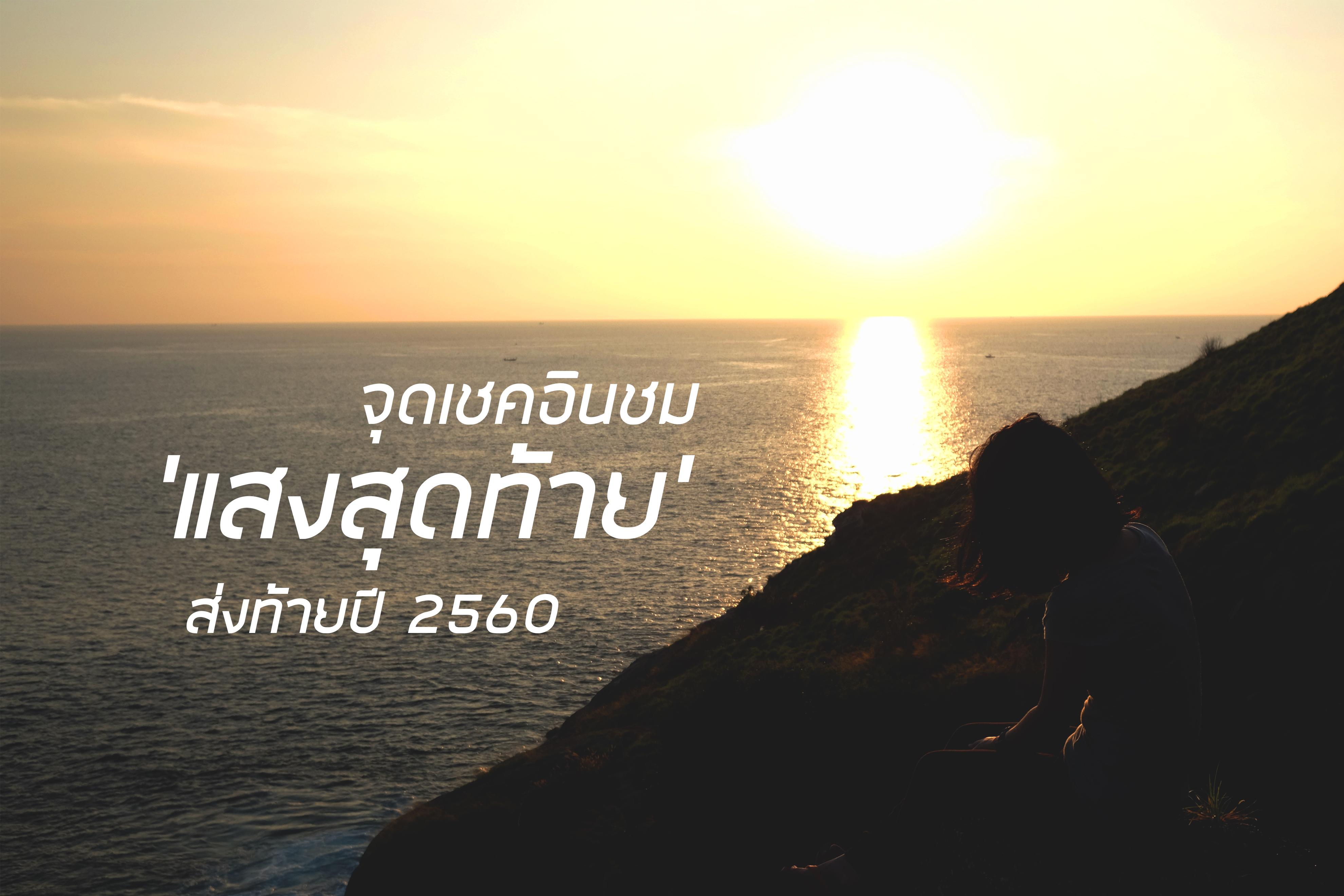 จุดเชคอินชม 'แสงสุดท้าย' ส่งท้ายปี 2560-2