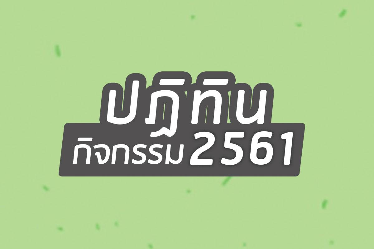 ปฏิทิน กิจกรรม ปี 2561-1