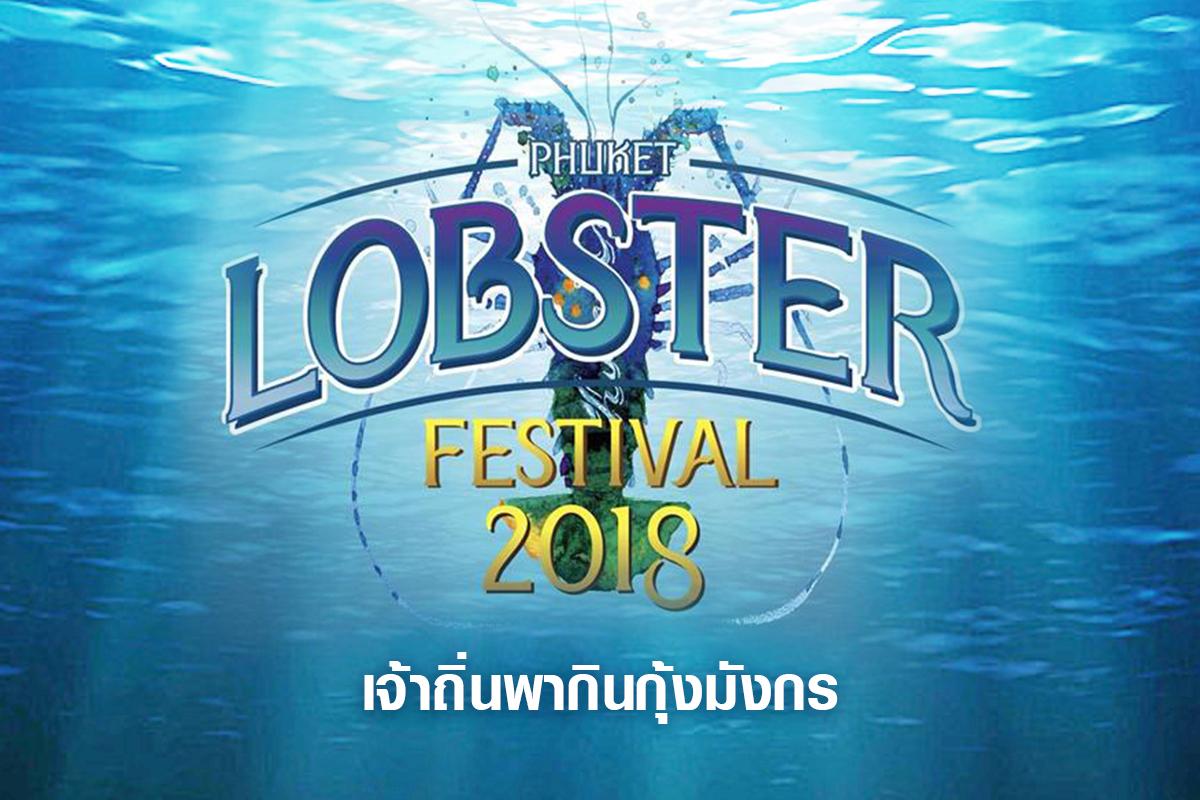 Phuket Lobster Festival 2018 เจ้าถิ่นพากินกุ้งมังกร ปีที่ 3-1