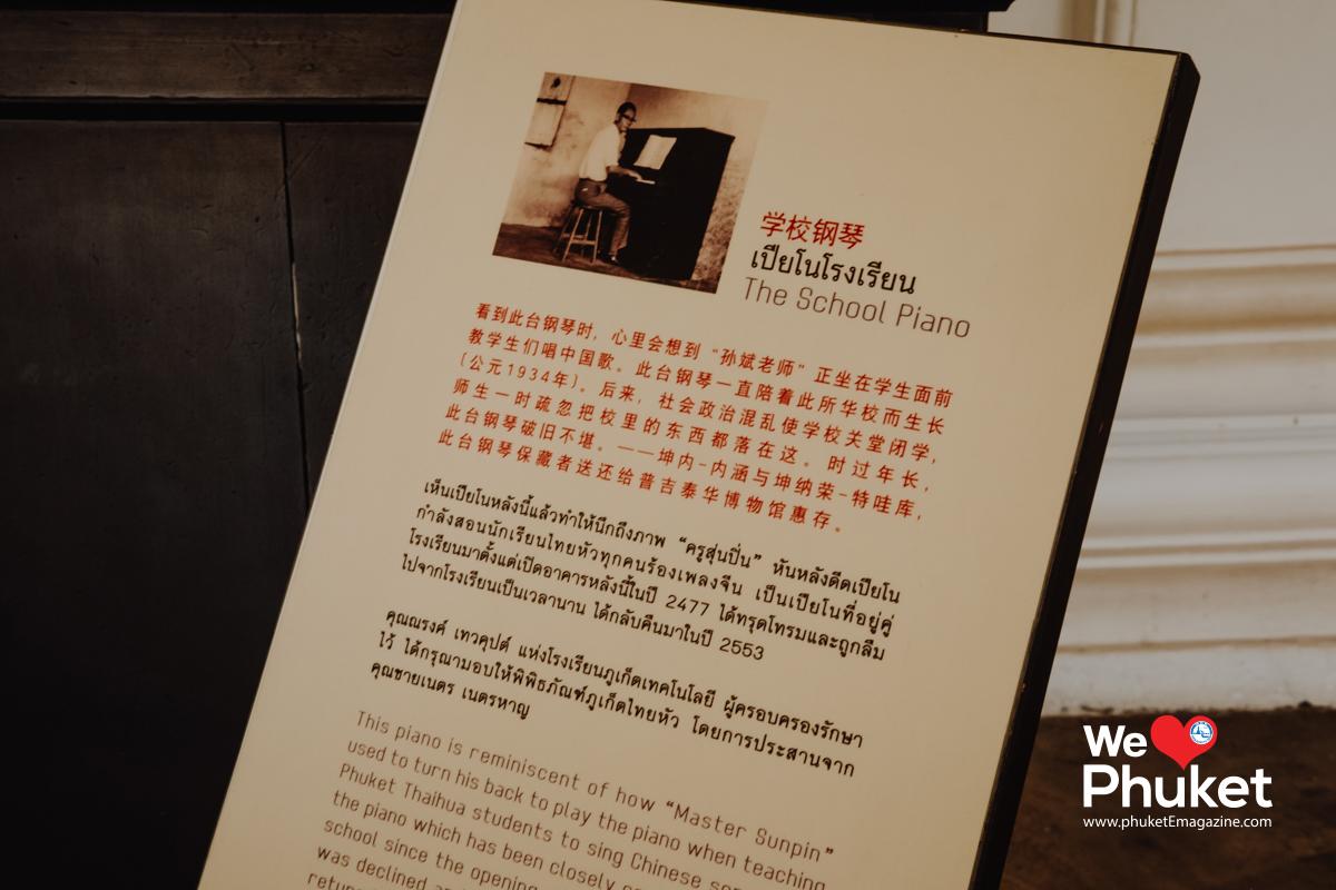 From School to Museum … @ Phuket Thai-Hua Museum - Phuket E