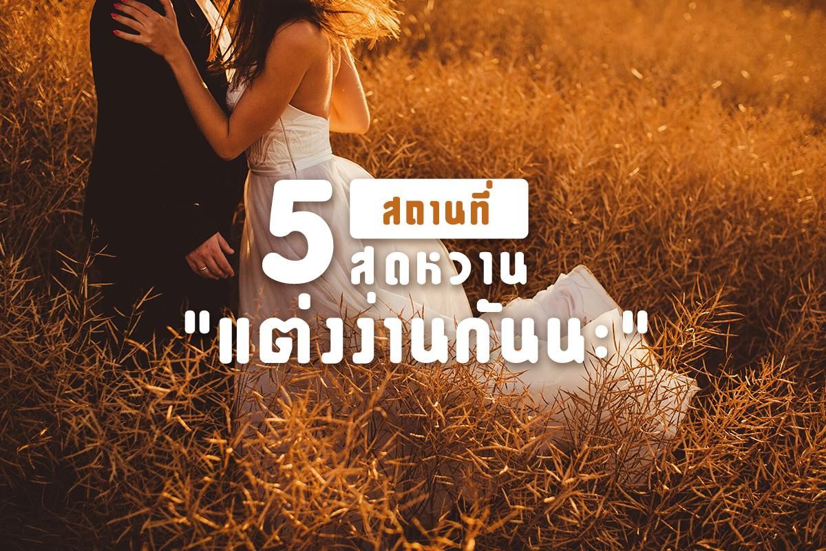 """5 สถานที่สุดหวาน """"แต่งงานกันนะ""""-1"""