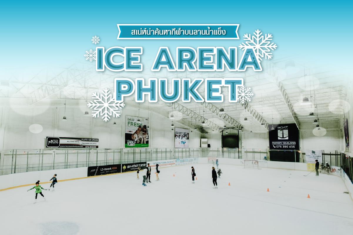 Ice Arena Phuket-2